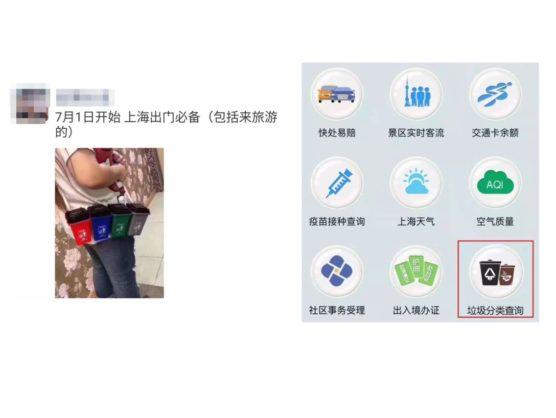上海のゴミ分類事情