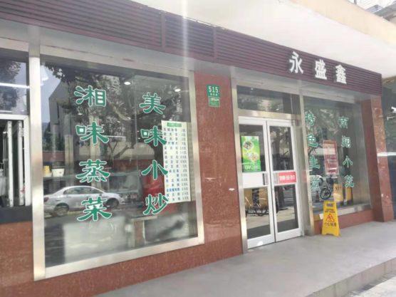 上海ローカルフード焼き小籠包