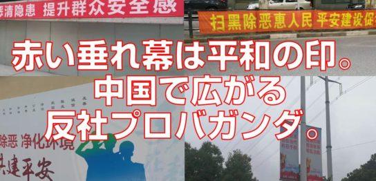 赤い垂れ幕は平和の印。中国で広がる反社プロバガンダ。