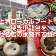 上海ローカルフード!焼き小龍包を現地名店の永盛鑫で食べる