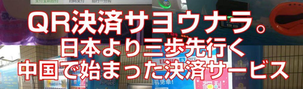 QR決済サヨウナラ。日本より三歩先行く中国で始まった決済サービスtop