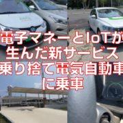 電子マネーとIoTが生んだ新サービス「乗り捨て電気自動車」に乗車