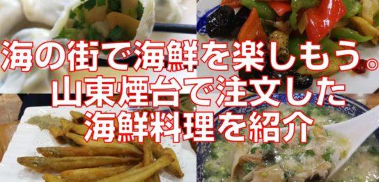 海の街で海鮮を楽しもう。山東煙台で注文した海鮮料理を紹介