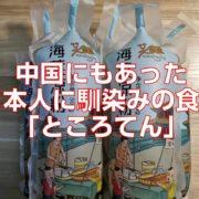中国にもあった日本人に馴染みの食品「ところてん」top