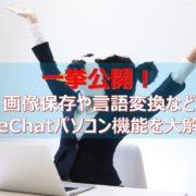 一挙公開!画像保存や言語変換などWeChatパソコン機能を大解剖