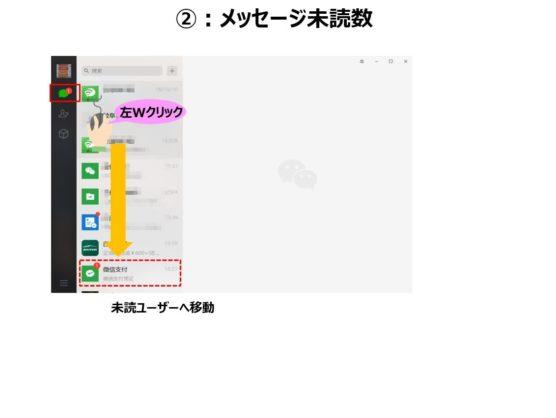 WeChatパソコン機能メッセージ未読