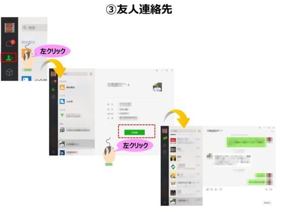 WeChatパソコン機能友人連絡先