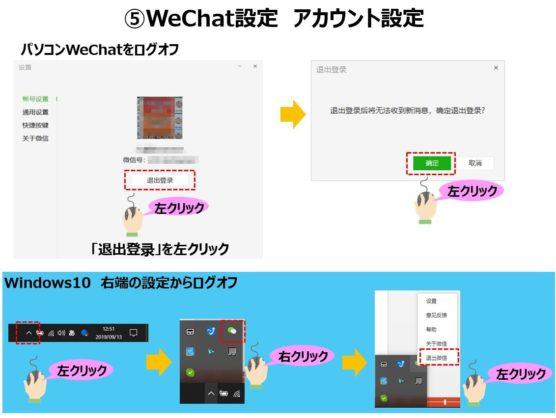 WeChatパソコン機能アカウント設定