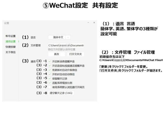 WeChatパソコン機能共有設定