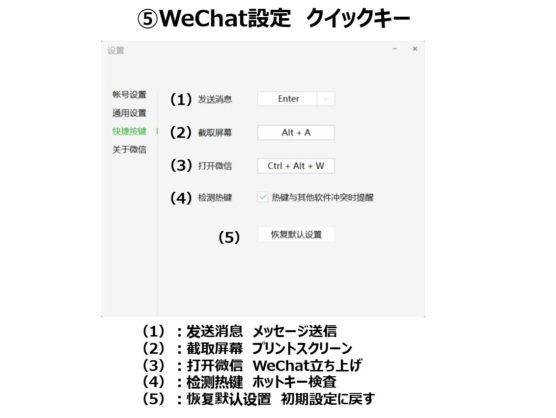WeChatパソコン機能クイックキー