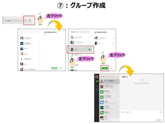 WeChatパソコン機能グループ作成