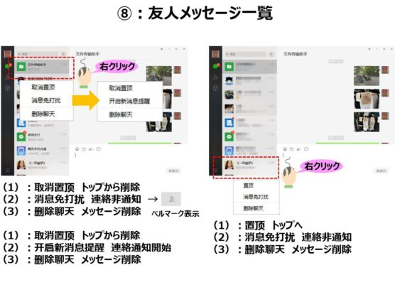 WeChatパソコン機能友人メッセージ一覧