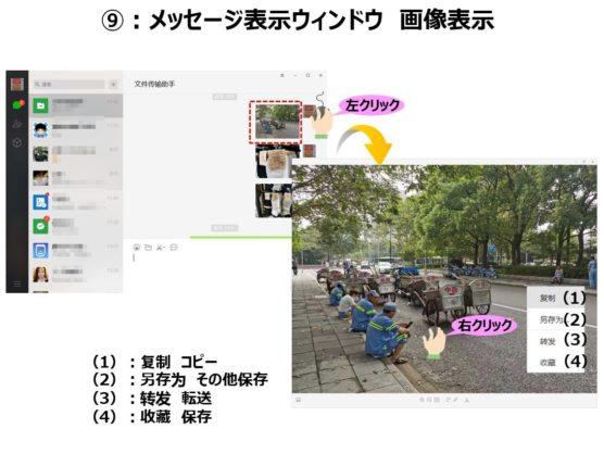 WeChatパソコン機能メッセージ表示ウィンドウ
