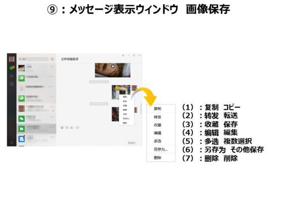 WeChatパソコン機能画像保存