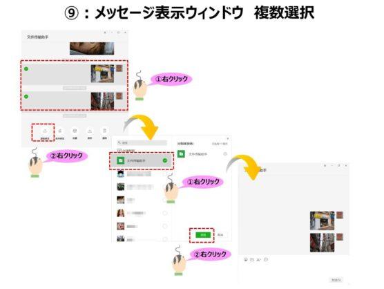 WeChatパソコン機能画像単体選択