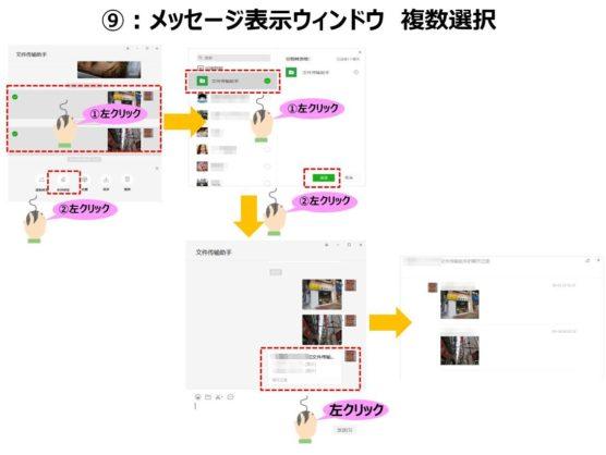 WeChatパソコン機能画像複数選択