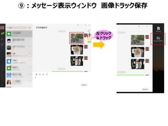 WeChatパソコン機能画像ドラック保存