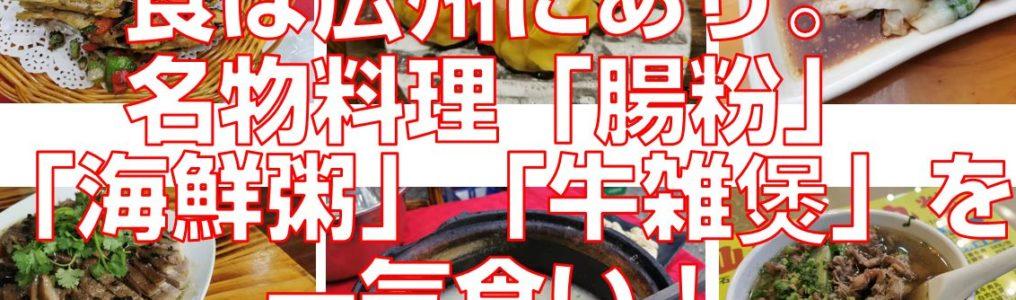 食は広州にあり。名物料理「腸粉」「海鮮粥」「牛雑煲」を一気食い!