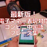 最新版!電子マネー表現対応コンビニ中国語フレーズ集