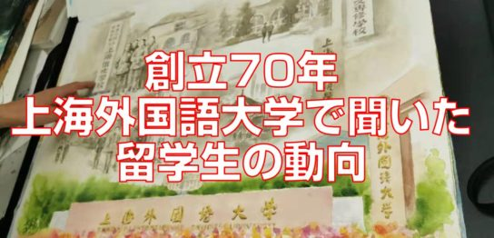 創立70年上海外国語大学で聞いた留学生の動向