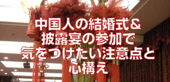 中国人の結婚式&披露宴の参加で気をつけたい注意点と心構え