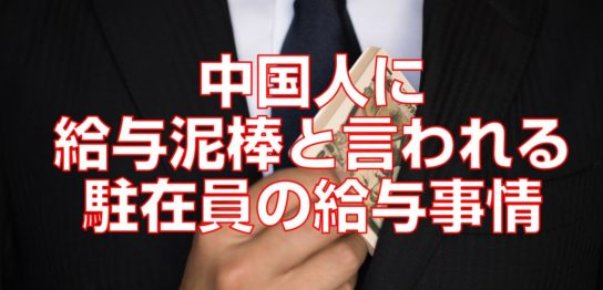 中国人に給与泥棒と言われる駐在員の給与事情