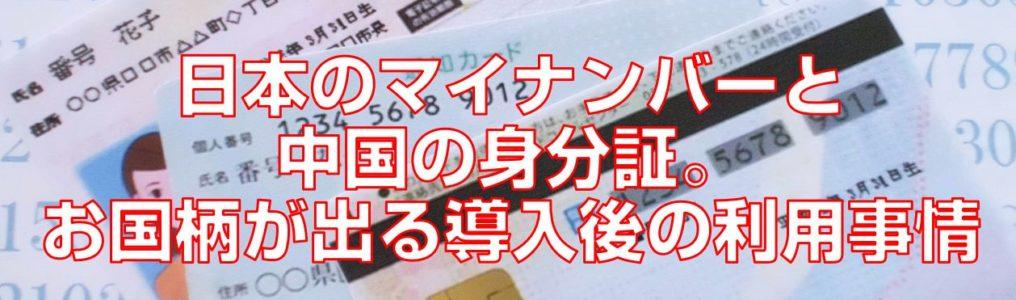 日本のマイナンバーと中国の身分証。お国柄が出る導入後の利用事情