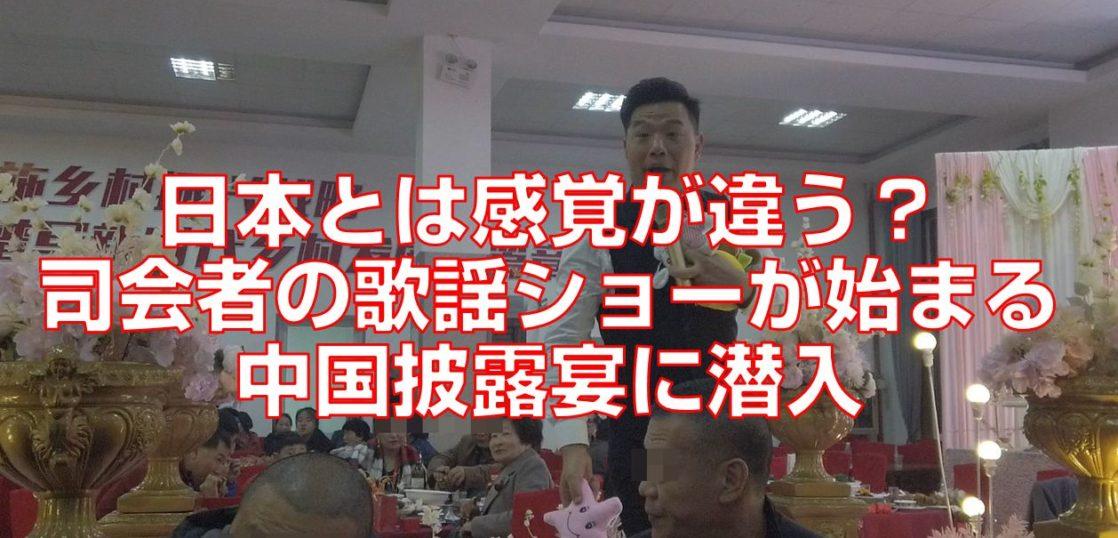 日本とは感覚が違う?司会者の歌謡ショーが始まる中国披露宴に潜入