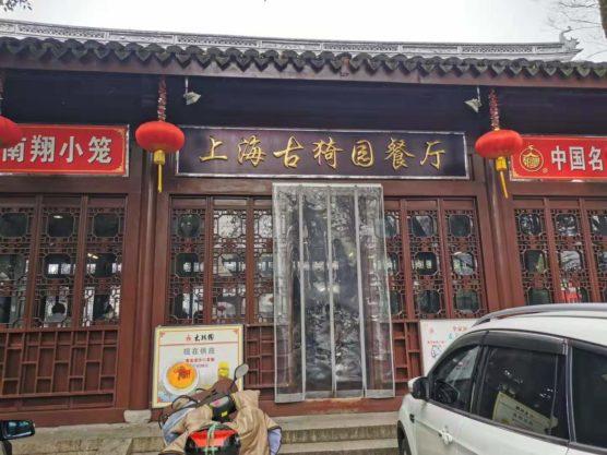 上海南翔の上海古猗园餐厅