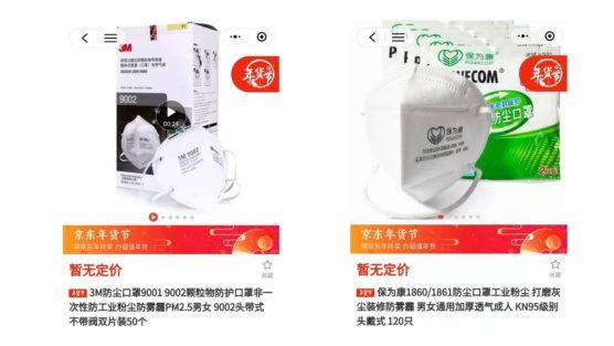 中国のECサイトマスク在庫なし