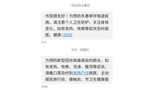 上海政府からの通知