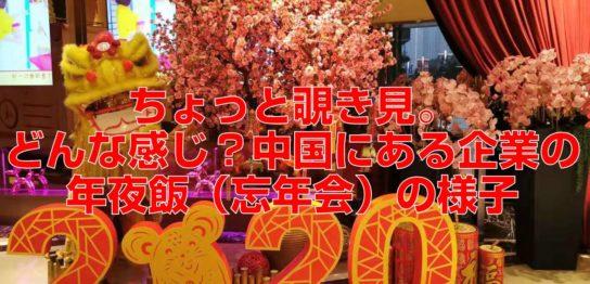 ちょっと覗き見。どんな感じ?中国にある企業の年夜飯(忘年会)の様子