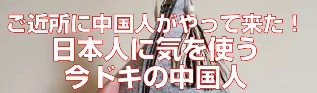 ご近所に中国人がやって来た!日本人に気を使う今ドキの中国人