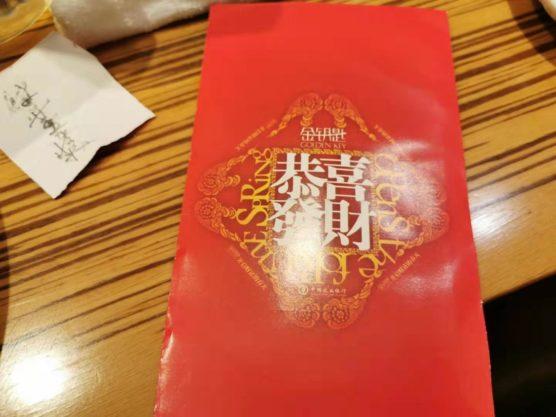 中国の忘年会で引き当てた二等賞