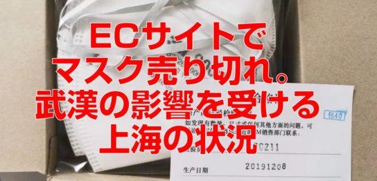 ECサイトでマスク売り切れ。武漢の影響を受ける上海の状況