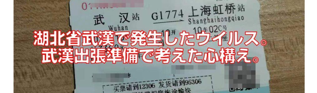 湖北省武漢で発生したウイルス。武漢出張準備で考えた心構え。
