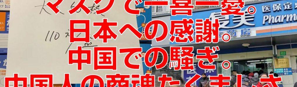 マスクで一喜一憂。日本への感謝。中国での騒ぎ。中国人の商魂たくましさ。