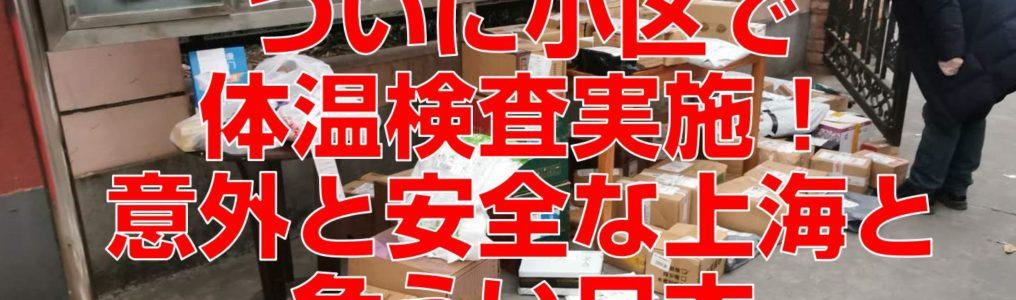 ついに小区で体温検査実施!意外と安全な上海と危うい日本