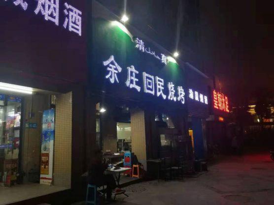 湖北省武漢の町並み屋台
