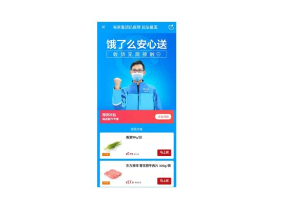 中国コロナウイルスを受けてテイクアウトサービス