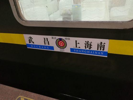 湖北省武漢の寝台列車