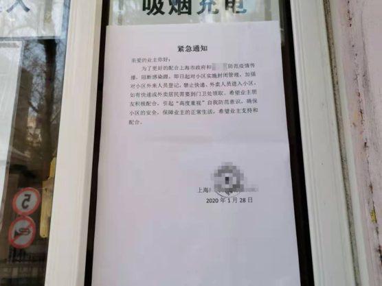 進入禁止の張り紙