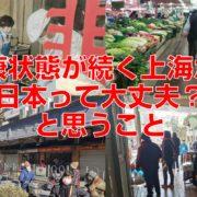 小康状態が続く上海から日本って大丈夫?と思うこと