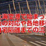 上海空港で始まった入国後の対応や各地移動から自宅隔離までの流れ