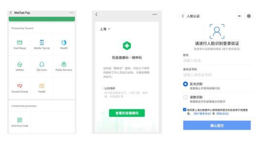 WeChatの随申码