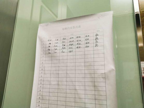 コロナ対策エレベーター消毒