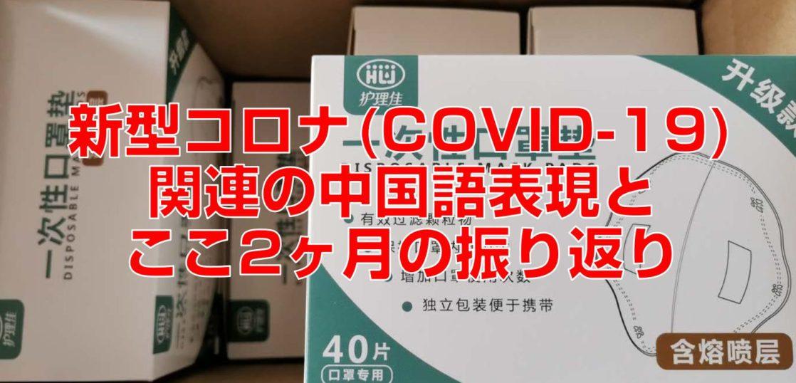 新型コロナ(COVID-19)関連の中国語表現とここ2ヶ月の振り返り