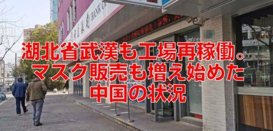 湖北省武漢も工場再稼働。マスク販売も増え始めた中国の状況