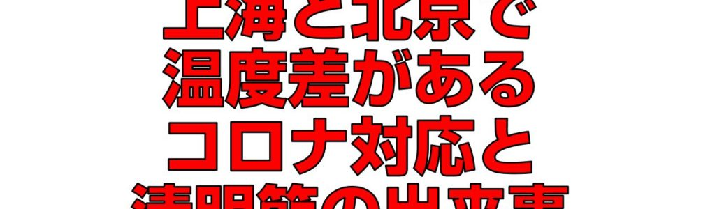 上海と北京で温度差があるコロナ対応と清明節の出来事