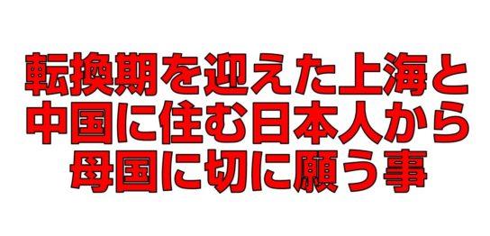 転換期を迎えた上海と中国に住む日本人から母国に切に願う事